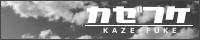 サイト名:カゼフケ