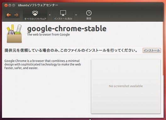 Ubuntu 12.04 LTS Google Chrome 