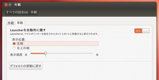 Ubuntu 12.04 LTS  Launcher