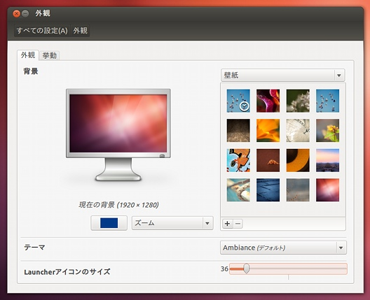 Ubuntu 12.04 LTS  Unity Launcher 